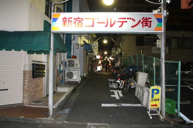 Entrance to Shinjuku Golden Gai