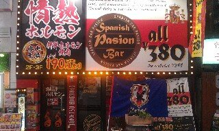 Spanish Passion Bar and Restaurant Tokyo
